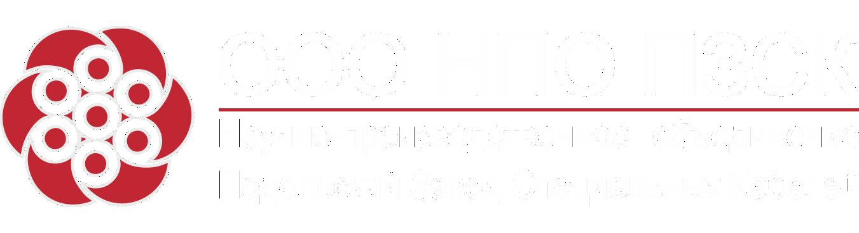 ООО НПО ПЗСК